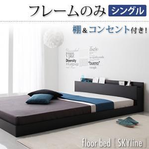 寝室はスマートにかっこよく!コンセントが付いたシンプルなフロアベッド!棚・コンセント付きフロアベッド 棚・コンセント付きフロアベッド【Skyline】スカイライン【フレームのみ】シングル  【02P03Dec16】