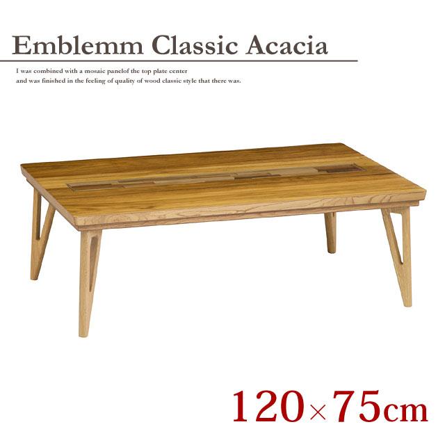 �天�中央�モザイクパ�ル�相����木質感漂�クラシックスタイル】日本製 ��� テーブル 120 木製 ��� 長方形 コタツ ��ゃれ幅120cm 長方形 リビング��� ���本体�� 北欧★エンブレム クラシック アカシア120コタツ�02P03Dec16】
