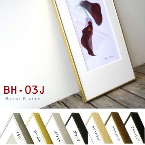 【BH-03J(アルミ) ++ Long ++】 90×30cm 7色から選べます。。長方形 アクリル入り