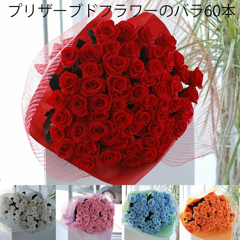 プリザーブドフラワー 花束 バラの花束 『60本』 ブリザーブドフラワー 彼女の誕生日祝いや結婚祝い、還暦祝いなど大切なギフトにはプリザのバラの花束 枯れないバラの花束