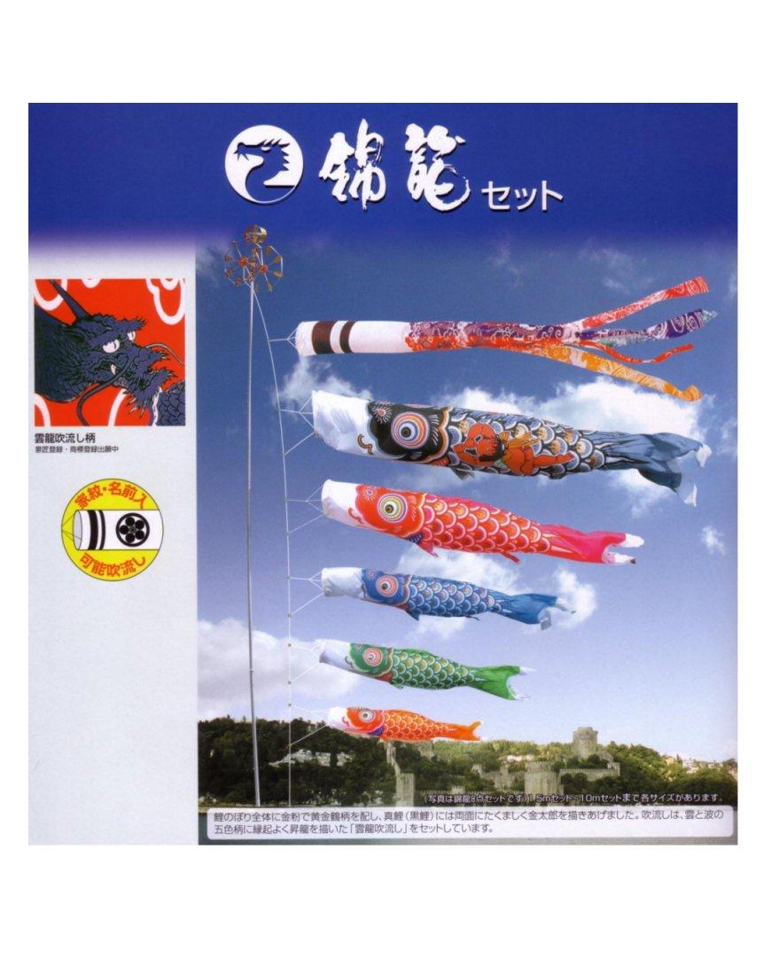 ☆送料無料☆徳永鯉のぼり 錦龍鯉 6m6点セット