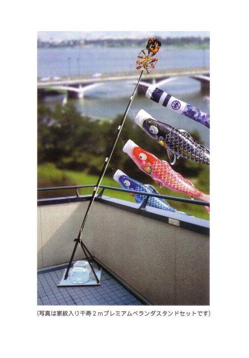 ☆送料無料☆徳永鯉のぼりよろこびの鯉 千寿プレミアムベランダスタンドセット(水袋)1.5m6点セット純正器具