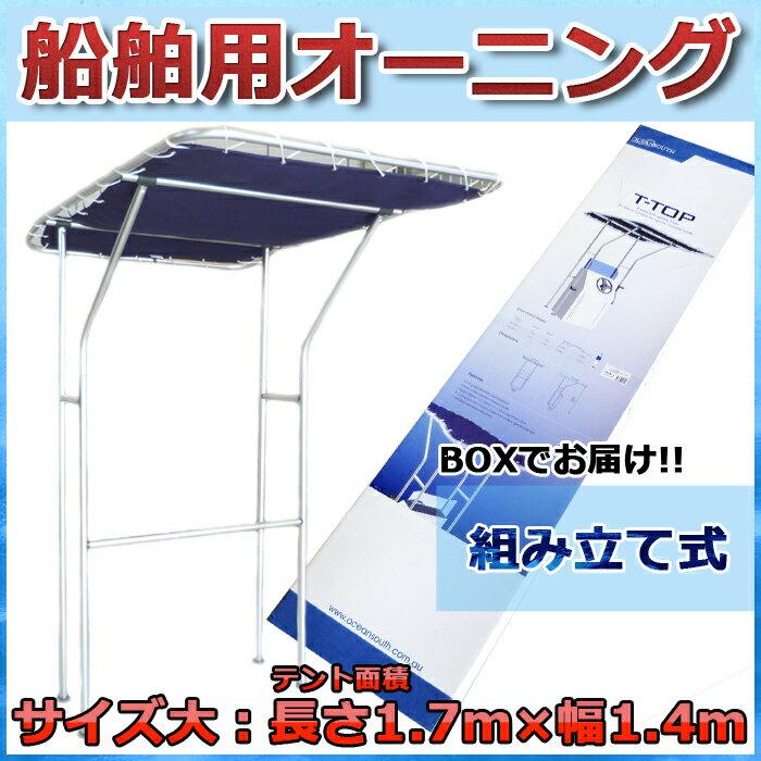 【オーニング】 【テント】 船舶用 サイズ[大] ブルー 組み立て式 ボート