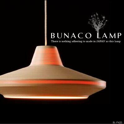 【BUNACO LAMP:ブナコランプ】【BL-P425】【CALM】北欧「和」モダンデザインペンダントライト【天然ブナ材使用】【純国産】【インテリア照明】【10P02Mar14】