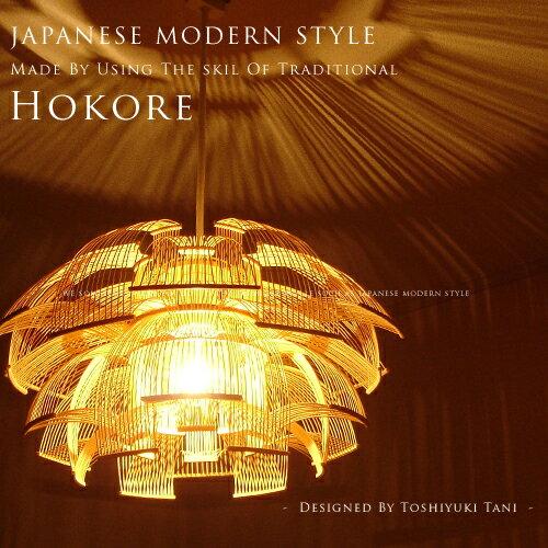 【HOKORE:誇れ-ほこれ-】照明作家:谷俊幸|駿河竹千筋細工技法|和モダンデザイナーズ1灯ペンダントライト|インテリア照明|北欧|送料無料|モダン|アジアンテイスト|咲き誇る花|上質|デザイナーズ|高級【10P02Mar14】
