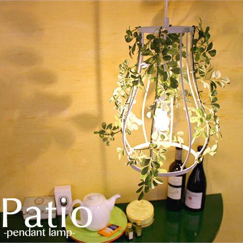 【PATIO:パティオ】ペンダントライト DI CLASSE  ディクラッセ LED対応 シーリングライト 葉っぱ 癒し 観葉植物 グリーン ナチュラル 可愛い おしゃれ リビング用 ダイニング用 カフェ インテリア照明 照明 天井照明 サブ照明 簡単取付(CP4