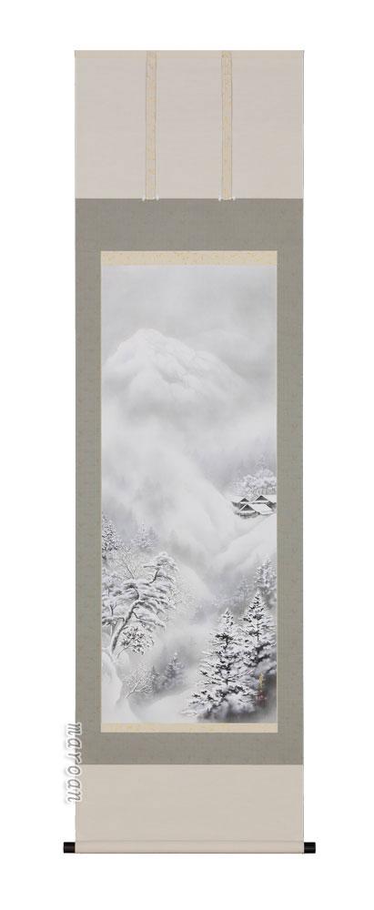 掛け軸/掛軸 雪景山水(稲垣 雅彦)【送料無料】【代引手数料無料】