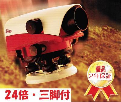 【送料無料】Leica ライカ オートレベル【三脚付】 24倍 NA-724