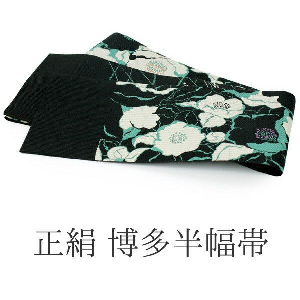 半幅帯 半巾帯 博多織 細帯 絹 黒地椿柄 紋小袋帯 和装 着物 きもの キモノ kimono obi リバーシブル urウク 送料無料 (mw-a)