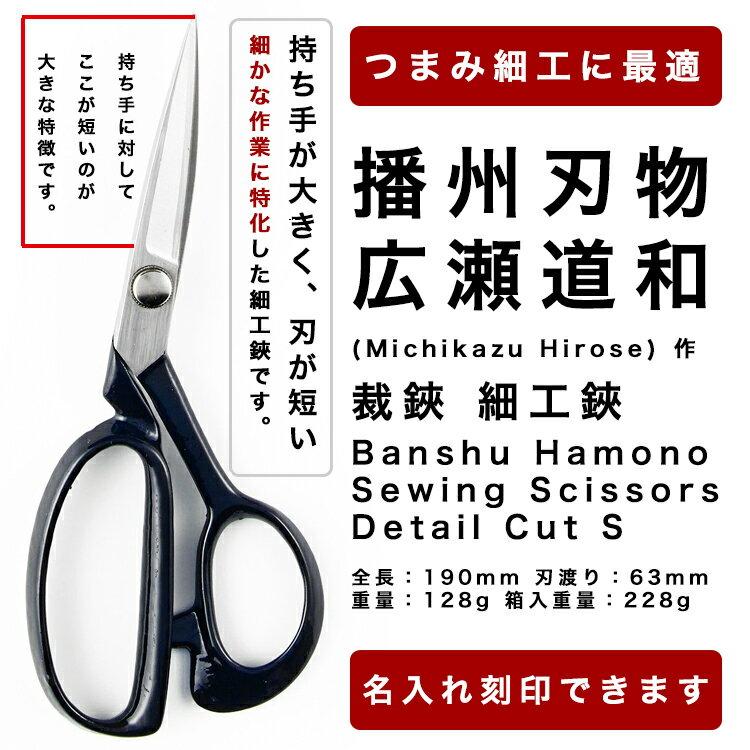 播州刃物 広瀬道和(Michikazu Hirose) 作 裁鋏 細工鋏 小 / Banshu Hamono Sewing Scissors - Detail Cut S/名入れ 名前入り プレゼント 名入り ギフト 記念日 母の日