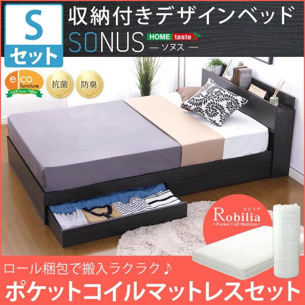 収納付きデザインベッド【ソヌス-SONUS-(シングル)】(ロール梱包のポケットコイルスプリングマットレス付き)