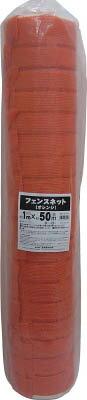 ユタカ フェンスネット ロール巻 1mx50m【B700】 販売単位:1巻(入り数:-)JAN[4903599084597](ユタカ 養生シート) (株)ユタカメイク【05P03Dec16】