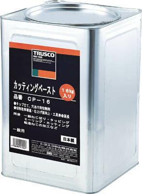 TRUSCO カッティングペースト 16kg【CP16】 販売単位:1缶(入り数:-)JAN[4989999444032](TRUSCO 切削油剤) トラスコ中山(株)【05P03Dec16】