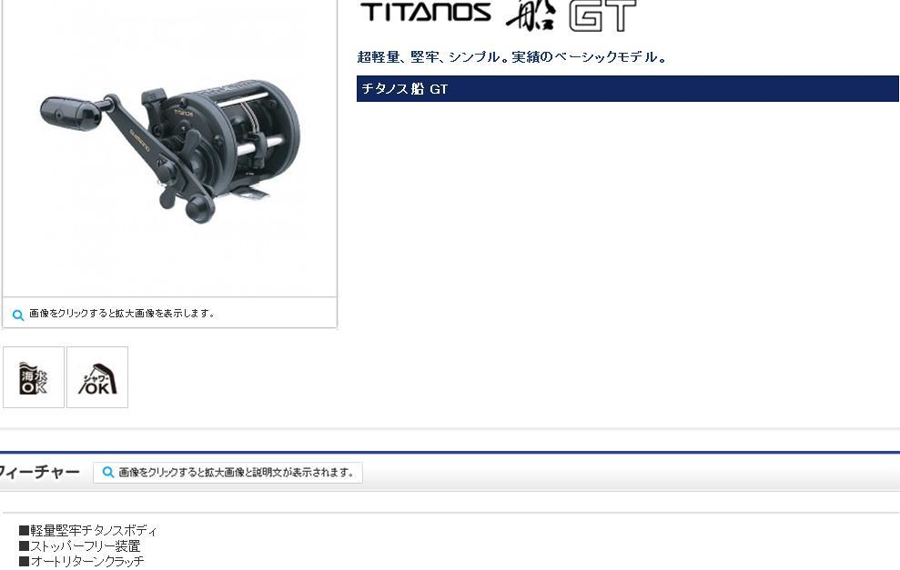 シマノ チタノス船 GT 3000 /両軸リール/SHIMANO