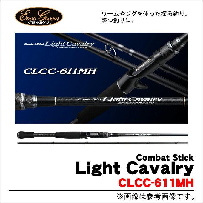 【取り寄せ商品】エバーグリーン ライトキャバルリー (CLCC-611MH) (2ピース/ベイトキャスティングモデル) /バスロッド/ブラックバス/