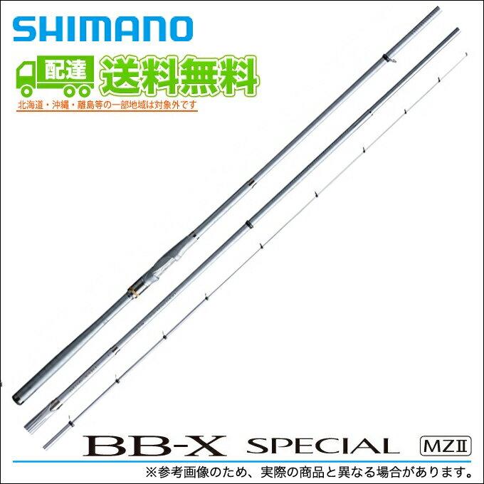 【9】【取り寄せ商品】【送料無料】シマノ BB-X スペシャル MZ 2 (1.2-500/550)(2016年モデル) /磯竿/ロッド/釣り竿/BB-X SPECIAL MZ II/SHIMANO/1.2号 500/550/