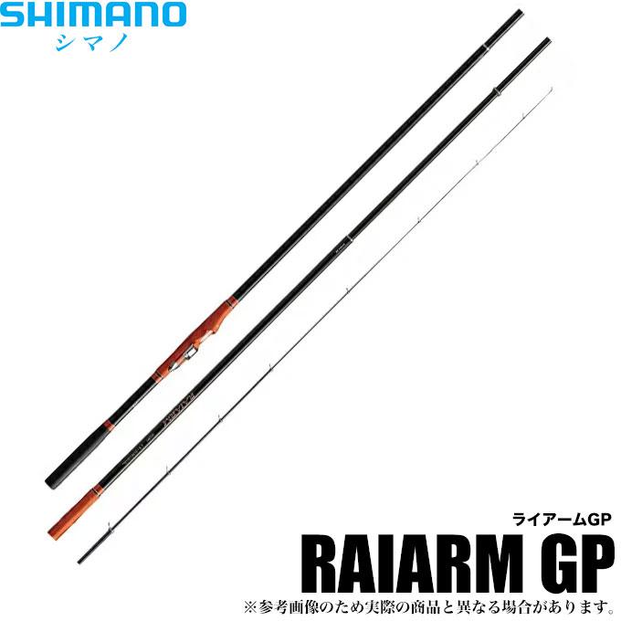 【送料無料】シマノ RAIARM GP[ライアームGP] (2号 500) (磯上物竿)(2014年モデル) /グレ/メジナ/クチブト/オナガ/フカセ釣り/2-500