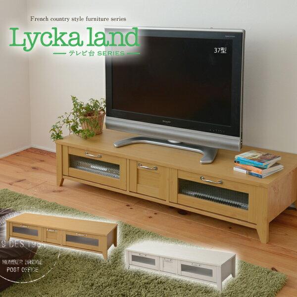 Lycka land テレビ台 145cm幅