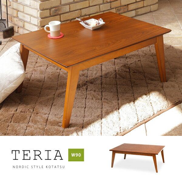 【早期販売分・30台数量限定特価】木製こたつテーブル「TERIAテリア」幅90cm 1人~2人用 おしゃれな木製コタツローテーブル 北欧ナチュラルシンプル 長方形90×60cm82-792【送料無料】