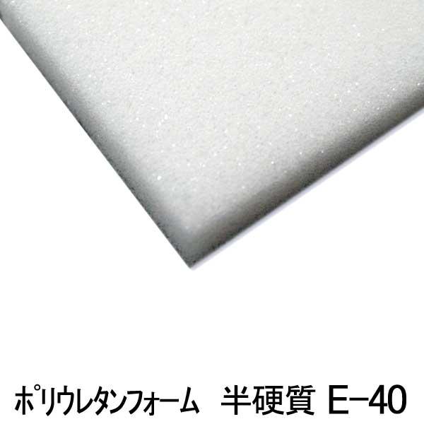 ウレタンフォームE-40厚み35mm×幅1M×長2Mから取ります。サイズセット下記からお選びください。(カット賃込み)