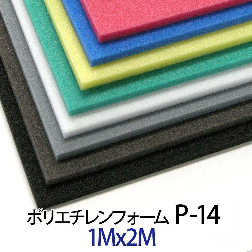 ポリエチレンフォーム P-14厚40mmx1M×2M(各色、下記からお選びください。)北海道・沖縄・離島は追加送料【検索用:サンぺルカL1400・PEライトA-8】