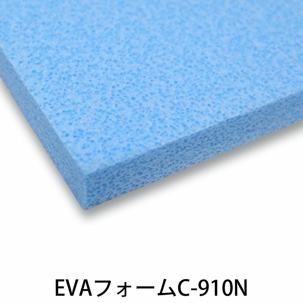 EVAフォーム C-910N厚40mm×950mm×950mm判から取ります。(各色、サイズセット下記からお選びください。(カット賃込み) 各セット同価)【検索用:サンぺルカ】