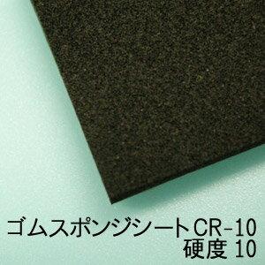 ゴムスポンジシートCR-10厚25mm x 1M x 1M(サイズ若干余裕があります。)【検索:クロロプレンゴム C-4205】