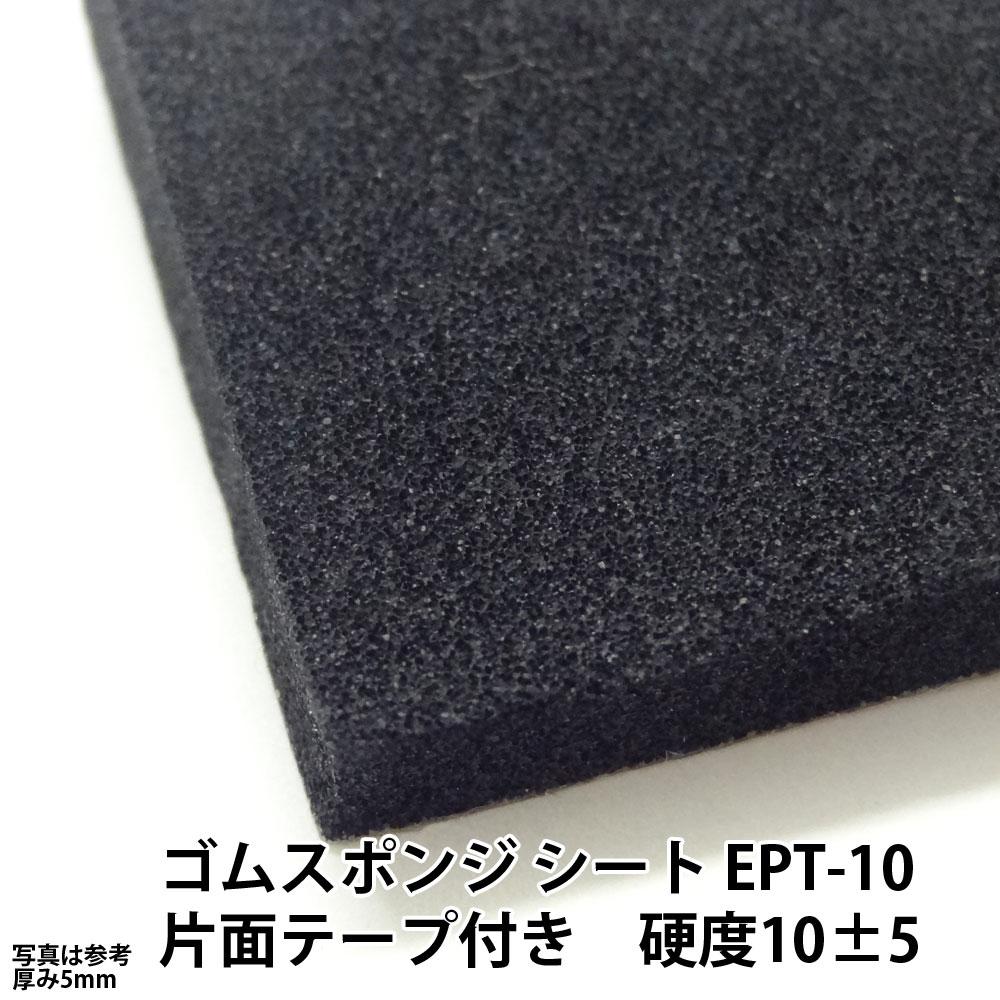 ゴムスポンジシートEPT-10(EPDM系)片面テープ付厚25mm x 1M x 1M(サイズ若干余裕があります。) 【検索:エチレンプロピレンゴム E-4188 EPT】