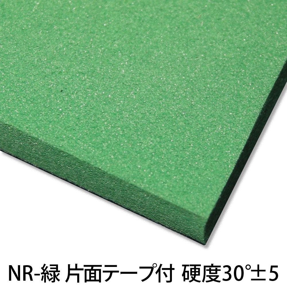 ゴムスポンジシートNR緑 片面テープ付厚15mm x 1M x 1M 硬度30°±5天然ゴム系(サイズ若干余裕があります。)