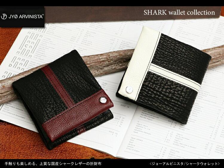 激安販売店 【送料無料】【JYO ARVINISTA/ジョーアルヴィニスタ】 SHARK wallet collection:手触りも楽しめる上質な国産シャークの折財布