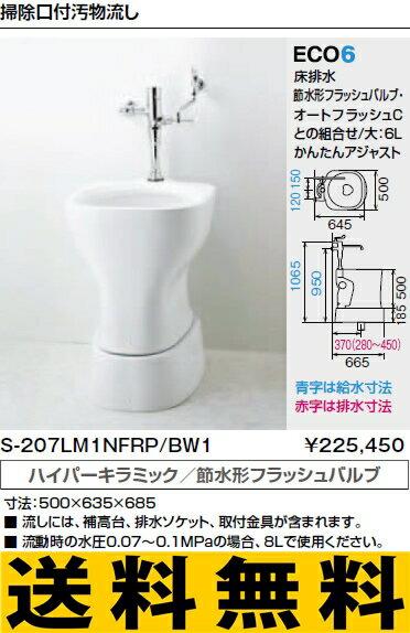 INAX・LIXIL 掃除口付汚物流し【S-207LM1NFRP】【YS-207LM1NFRP】 節水形フラッシュバルブ [新品]【RCP】