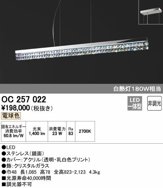 オーデリック インテリアライト シャンデリア 【OC 257 022】 OC257022[新品]【RCP】