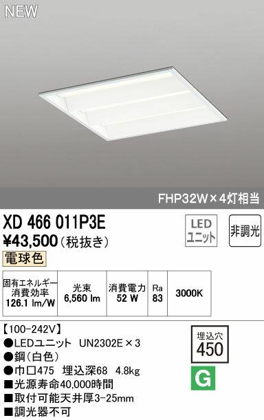 オーデリック ベースライト 【XD 466 011P3E】 店舗・施設用照明 テクニカルライト 【XD466011P3E】 [新品]【RCP】