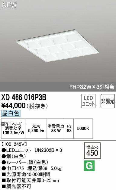 オーデリック ベースライト 【XD 466 016P3B】 店舗・施設用照明 テクニカルライト 【XD466016P3B】 [新品]【RCP】