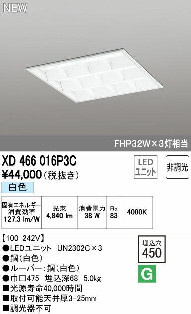 オーデリック ベースライト 【XD 466 016P3C】 店舗・施設用照明 テクニカルライト 【XD466016P3C】 [新品]【RCP】