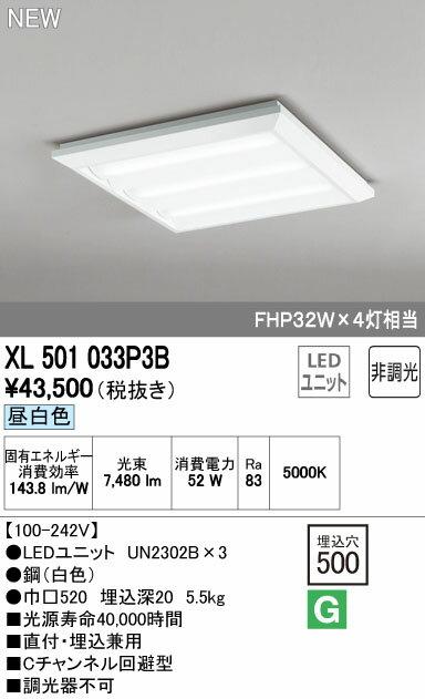 オーデリック ベースライト 【XL 501 033P3B】 店舗・施設用照明 テクニカルライト 【XL501033P3B】 [新品]【RCP】