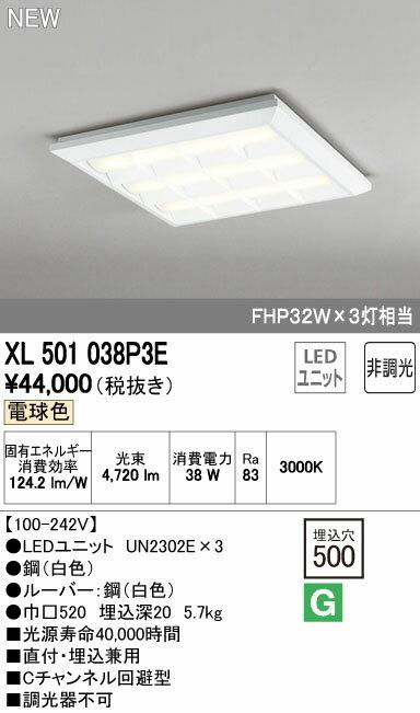 オーデリック ベースライト 【XL 501 038P3E】 店舗・施設用照明 テクニカルライト 【XL501038P3E】 [新品]【RCP】