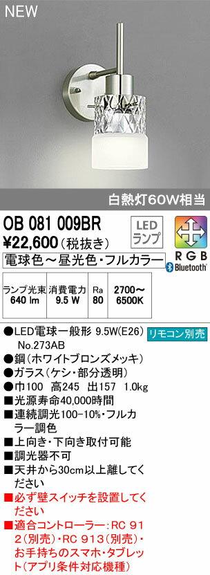 オーデリック ブラケットライト 【OB 081 009BR】 住宅用照明 インテリア 洋 【OB081009BR】 [新品]【RCP】