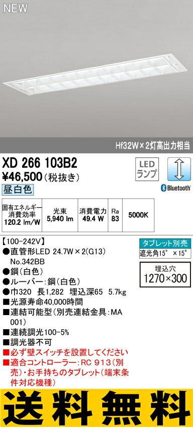 オーデリック ベースライト 【XD 266 103B2】 店舗・施設用照明 テクニカルライト 【XD266103B2】 [新品]【RCP】