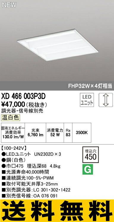 オーデリック ベースライト 【XD 466 003P3D】 店舗・施設用照明 テクニカルライト 【XD466003P3D】 [新品]【RCP】