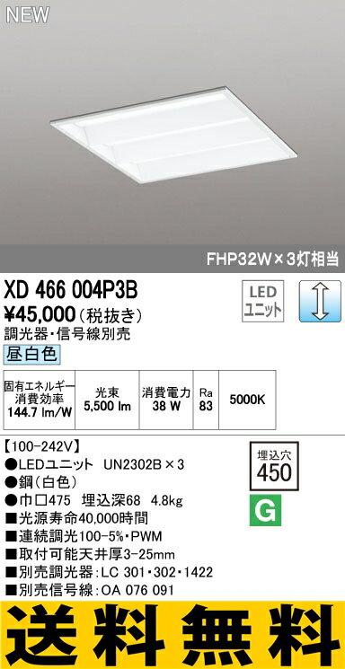オーデリック ベースライト 【XD 466 004P3B】 店舗・施設用照明 テクニカルライト 【XD466004P3B】 [新品]【RCP】