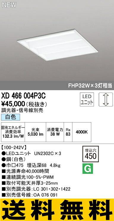 オーデリック ベースライト 【XD 466 004P3C】 店舗・施設用照明 テクニカルライト 【XD466004P3C】 [新品]【RCP】