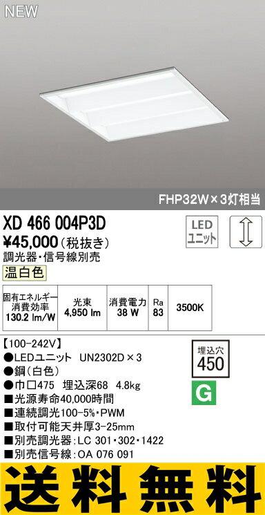 オーデリック ベースライト 【XD 466 004P3D】 店舗・施設用照明 テクニカルライト 【XD466004P3D】 [新品]【RCP】