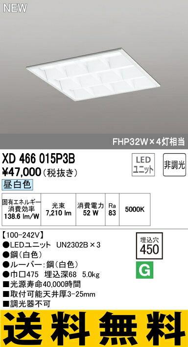 オーデリック ベースライト 【XD 466 015P3B】 店舗・施設用照明 テクニカルライト 【XD466015P3B】 [新品]【RCP】