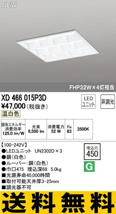 オーデリック ベースライト 【XD 466 015P3D】 店舗・施設用照明 テクニカルライト 【XD466015P3D】 [新品]【RCP】