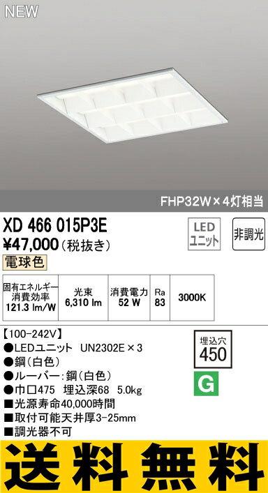 オーデリック ベースライト 【XD 466 015P3E】 店舗・施設用照明 テクニカルライト 【XD466015P3E】 [新品]【RCP】