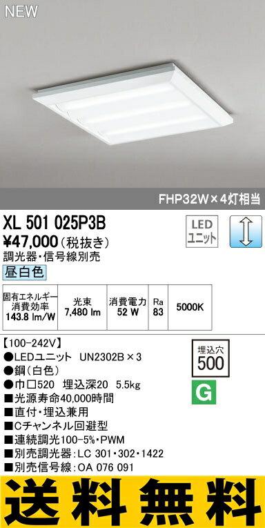 オーデリック ベースライト 【XL 501 025P3B】 店舗・施設用照明 テクニカルライト 【XL501025P3B】 [新品]【RCP】