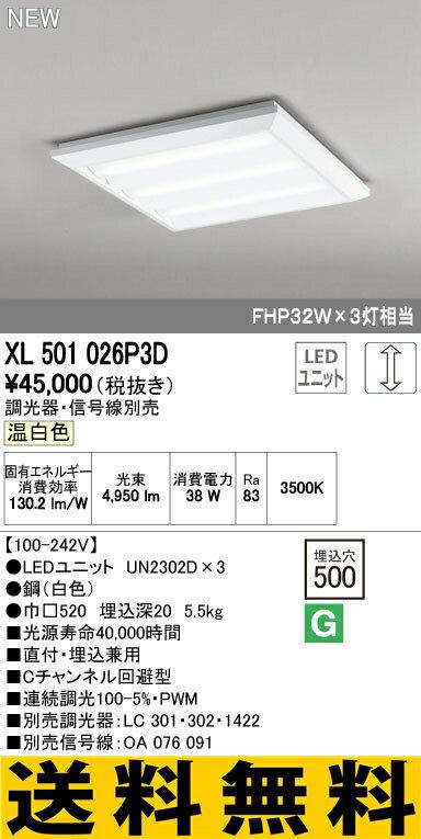 オーデリック ベースライト 【XL 501 026P3D】 店舗・施設用照明 テクニカルライト 【XL501026P3D】 [新品]【RCP】