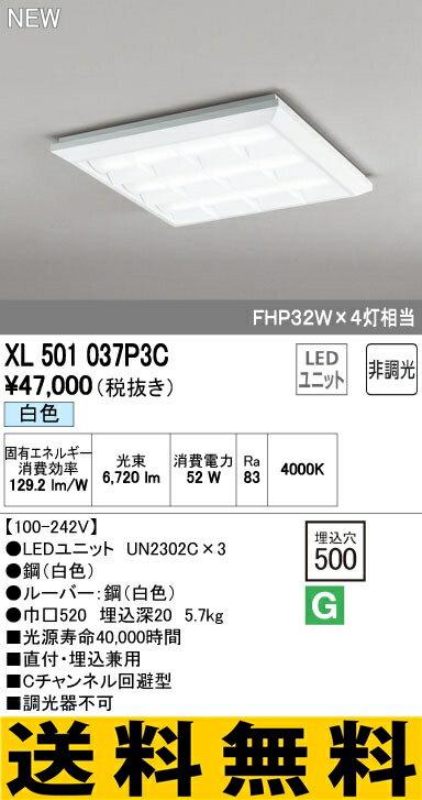 オーデリック ベースライト 【XL 501 037P3C】 店舗・施設用照明 テクニカルライト 【XL501037P3C】 [新品]【RCP】