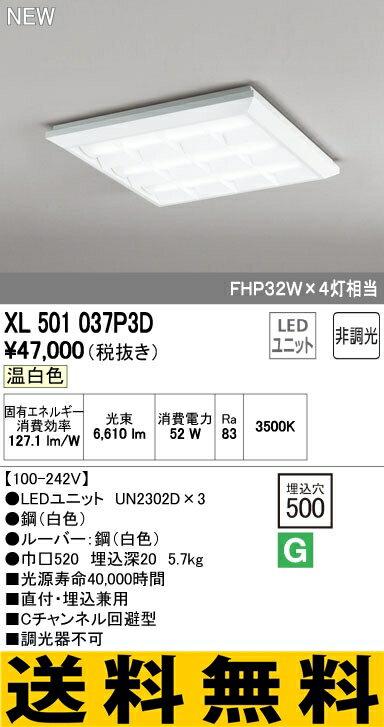 オーデリック ベースライト 【XL 501 037P3D】 店舗・施設用照明 テクニカルライト 【XL501037P3D】 [新品]【RCP】